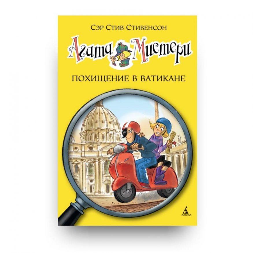 Книга Стива Стивенсона Агата Мистери. Похищение в Ватикане обложка