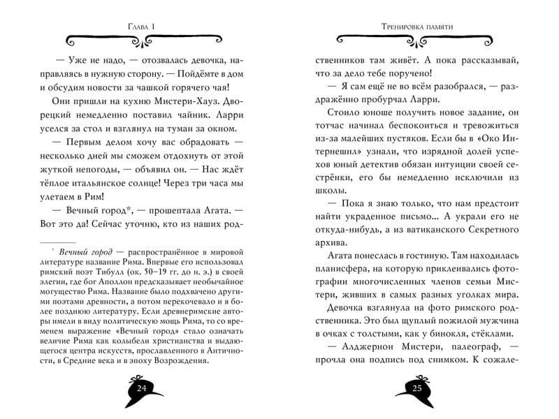 Книга Стива Стивенсона Агата Мистери. Похищение в Ватикане иллюстрации 3