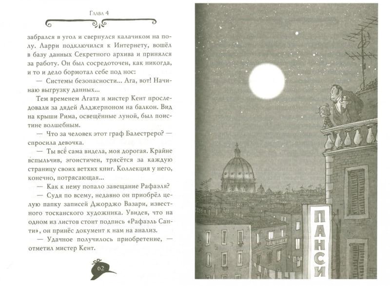 Книга Стива Стивенсона Агата Мистери. Похищение в Ватикане иллюстрации 4