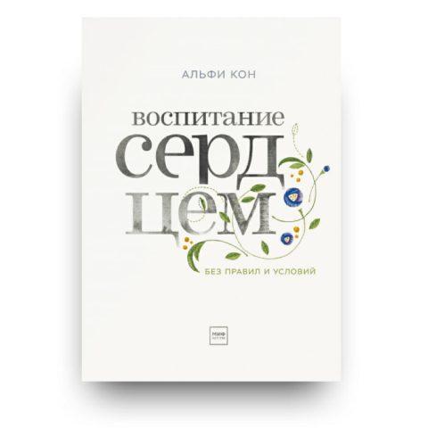 Libro Amarli senza se e senza ma di Alfie Kohn in Russo