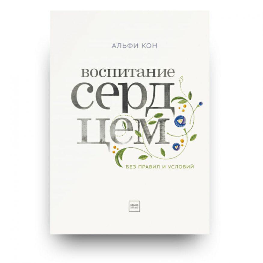 Книга Воспитание сердцем. Без правил и условий - Альфи Кон