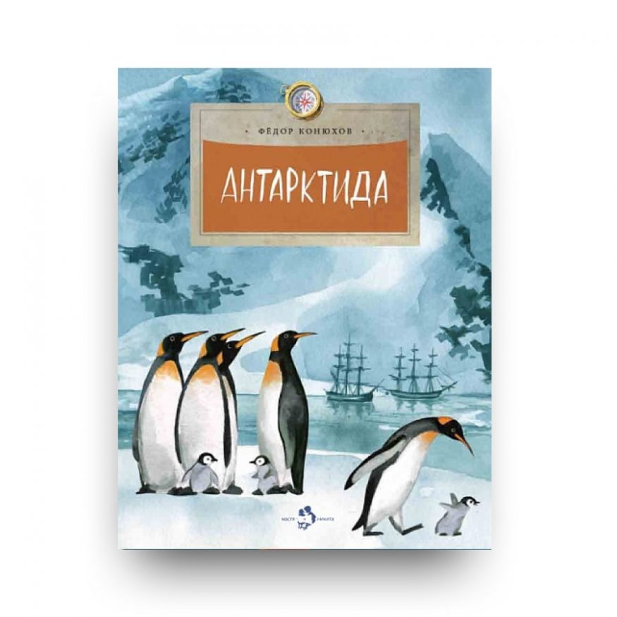 Libro per bambini Antartide di Fedor Konjuhov in Russo