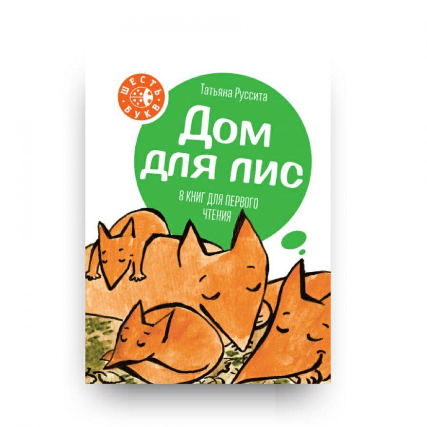 Дом для лис. Набор для первого чтения - Татьяна Русиста - МИФ