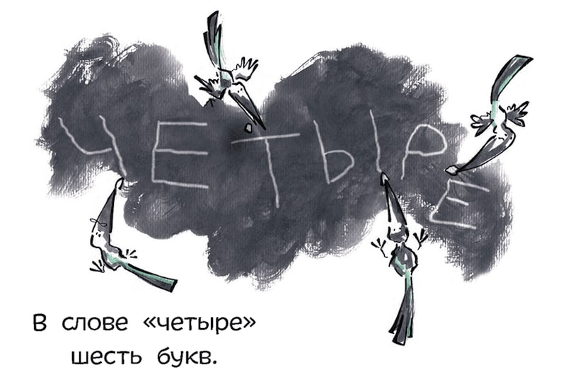 Набор книг Дом для лис - Татьяна Русиста - МИФ - иллюстрации 4