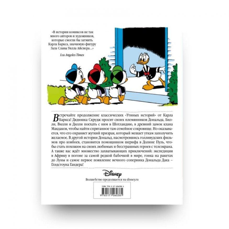 Книга комиксов Карла Баркса Дональд Дак. Тайна старого замка обложка ретро
