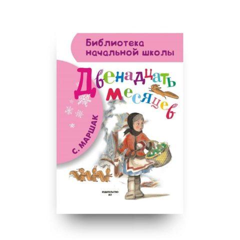 Книга Самуила Маршака Двенадцать месяцев обложка