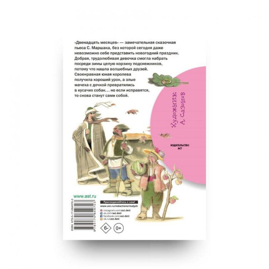 Книга Самуила Маршака Двенадцать месяцев обложка ретро