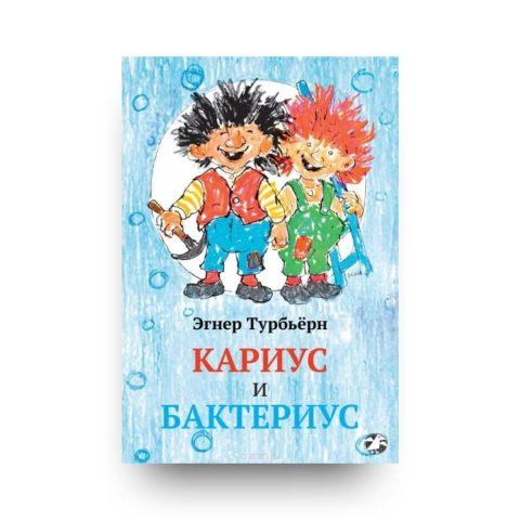 Книга Эгнера Турбьёрна Кариус и Бактериус обложка