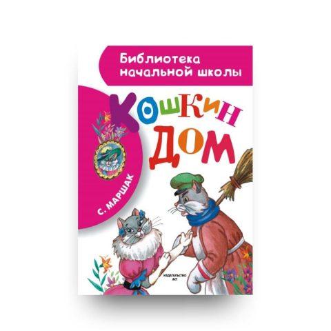 Книга Самуила Маршака Кошкин дом обложка