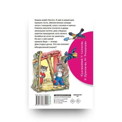 Книга Самуила Маршака Кошкин дом обложка ретро