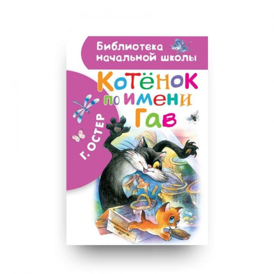 Книга Григория Остера Котёнок по имени Гав обложка
