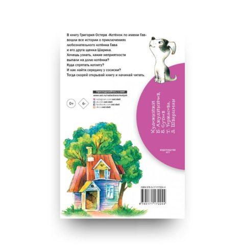 Книга Григория Остера Котёнок по имени Гав обложка ретро