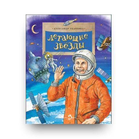 Книга Летающие звезды - издательство Настя и Никита