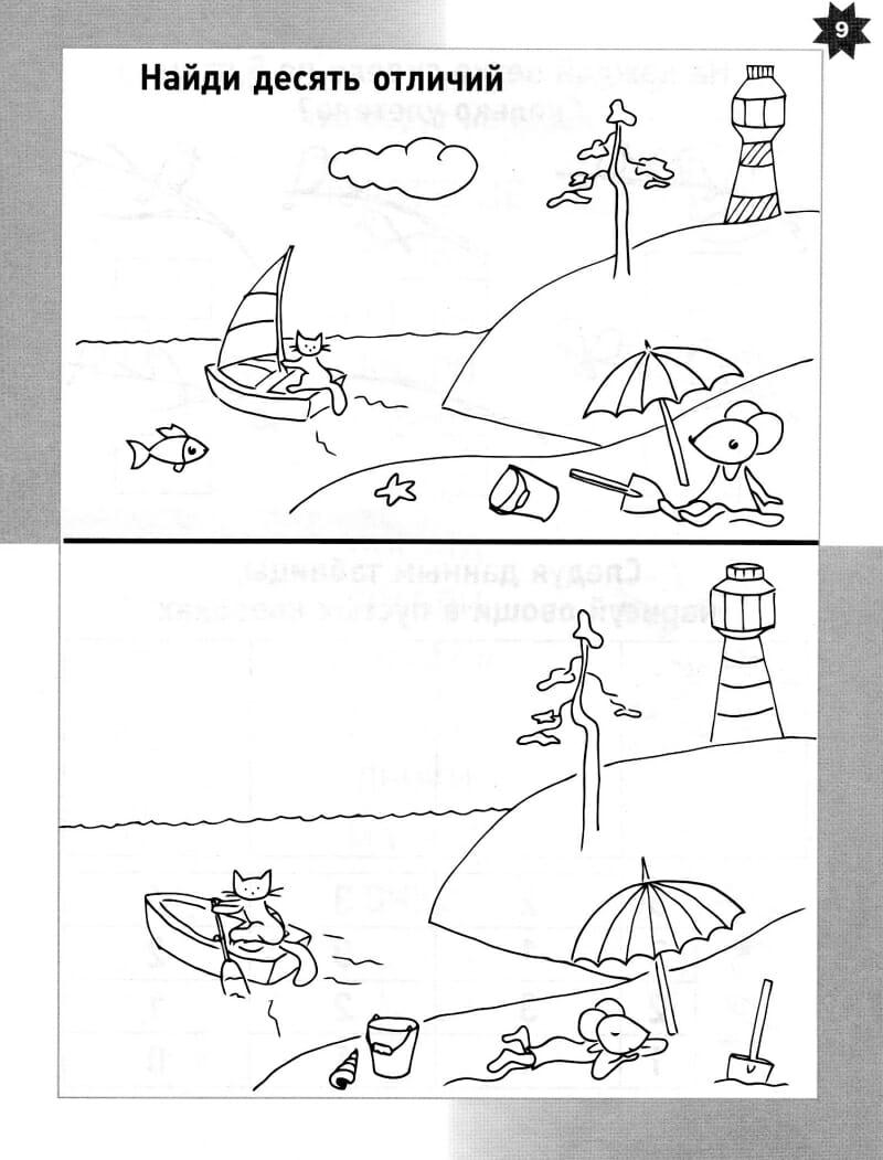 Книга Маши Кац Летняя тетрадка. Логические и творческие задания для детей 4-6 лет. Мышематика иллюстрации 2