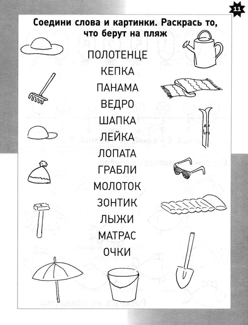 Книга Маши Кац Летняя тетрадка. Логические и творческие задания для детей 4-6 лет. Мышематика иллюстрации 3