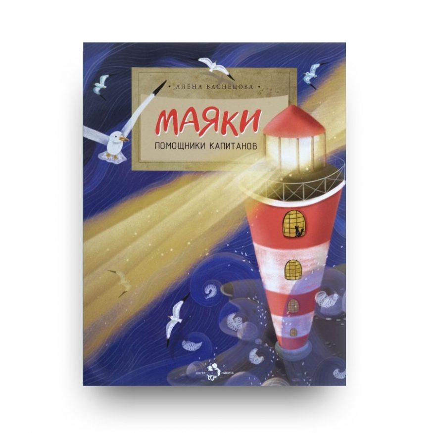 Книга Маяки. Помощники капитанов - издательство Настя и Никита