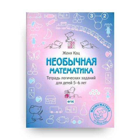 Книга Жени Кац Необычная математика. Тетрадь логических заданий для детей 5-6 лет. Мышематика обложка