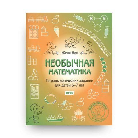 Книга Жени Кац Необычная математика.Тетрадь логических заданий для детей 6-7 лет. Мышематика обложка