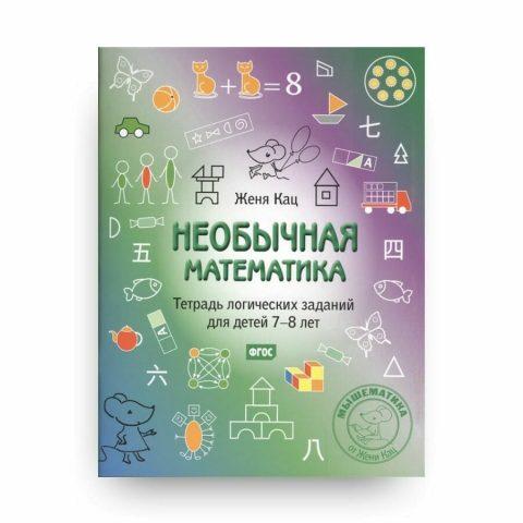 Книга Жени Кац Необычная математика.Тетрадь логических заданий для детей 7-8  лет. Мышематика обложка