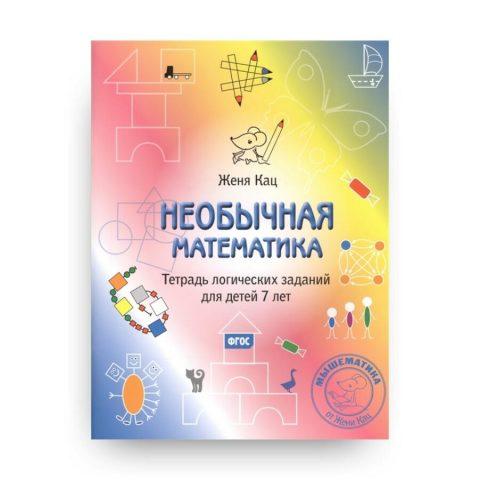 Книга Жени Кац Необычная математика.Тетрадь логических заданий для детей 7 лет. Мышематика обложка