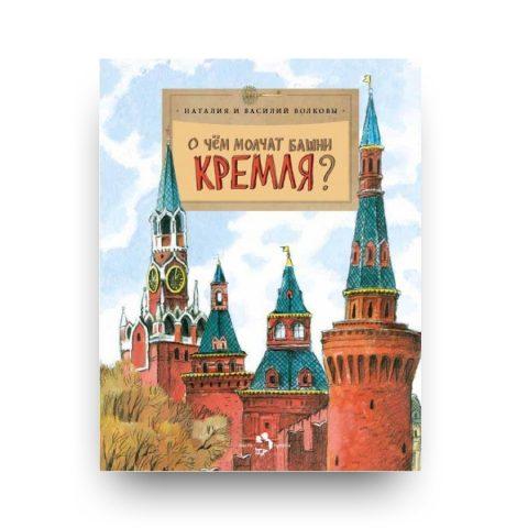 книга О чем молчат башни Кремля? - издательство Настя и Никита