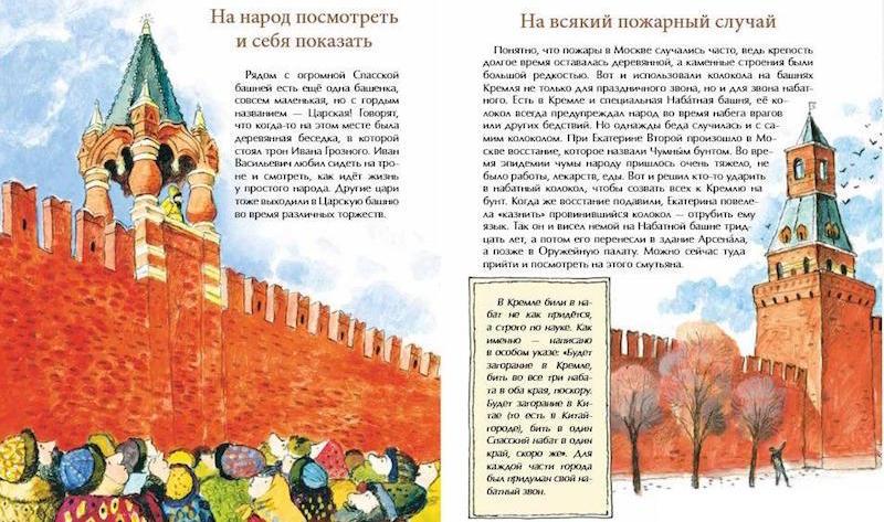 книга О чем молчат башни Кремля?  иллюстрации 3
