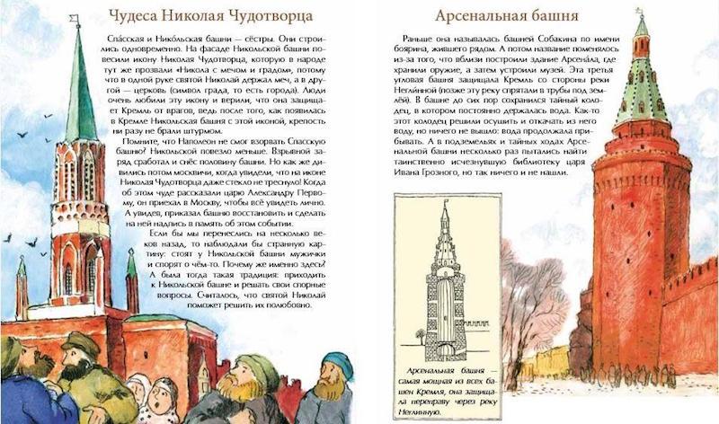 книга О чем молчат башни Кремля?  иллюстрации 4