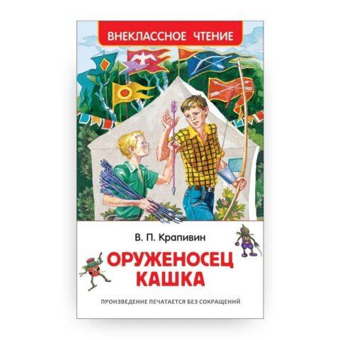 Книга Владислава Крапивина Оруженосец Кашка. Серия Внеклассное чтение обложка