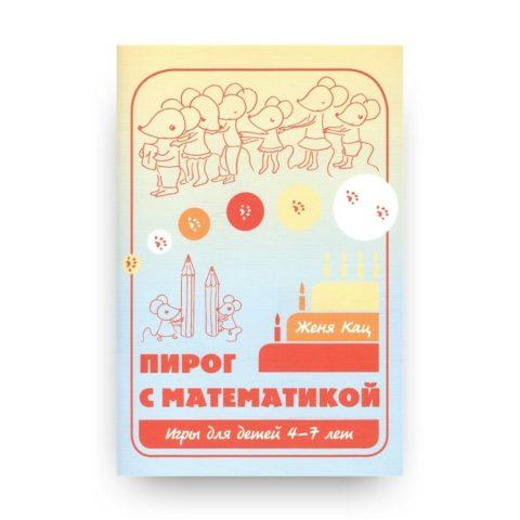 Книга Жени Кац Пирог с математикой. Игры для детей 4-7 лет. Обложка