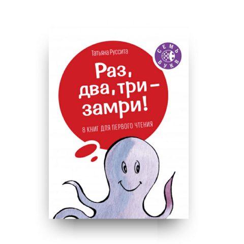 Cofanetto di 8 libri di Tatijana Russita per la prima lettura in Russo