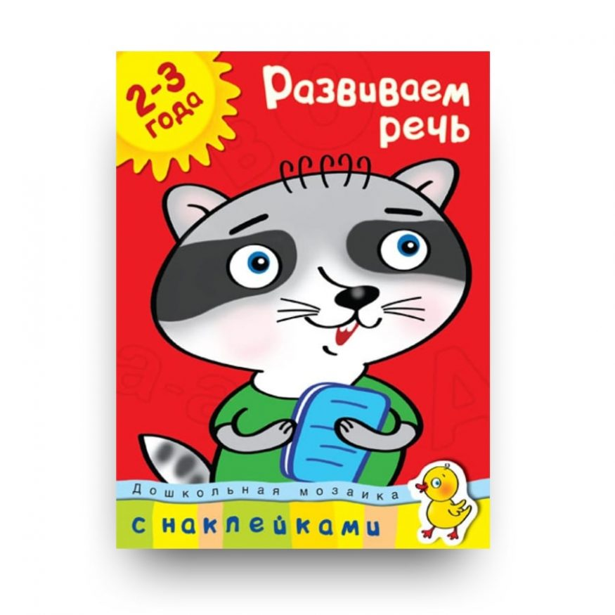 Книга Ольги Земцовой серии Дошкольная мозаика Развиваем речь 2-3 года