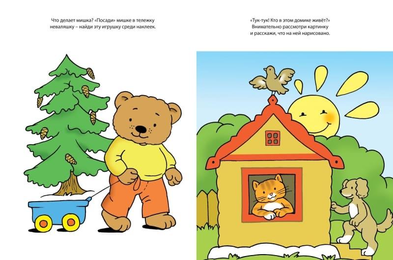 Книга Ольги Земцовой серии Дошкольная мозаика Развиваем речь 2-3 года иллюстрации 2