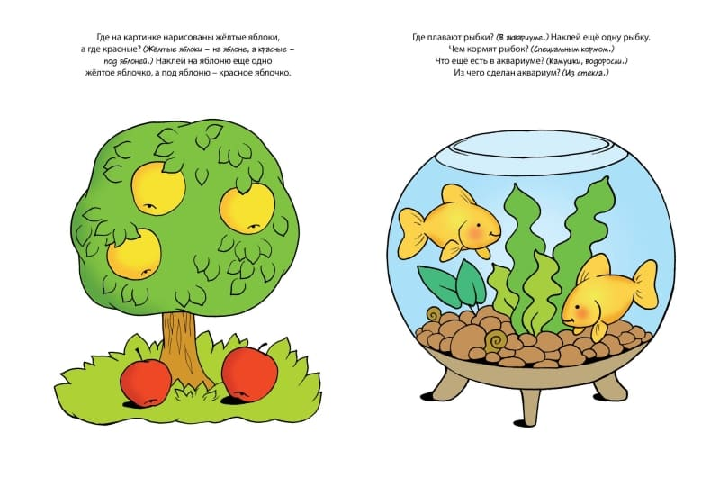 Книга Ольги Земцовой серии Дошкольная мозаика Развиваем речь 2-3 года иллюстрации 3