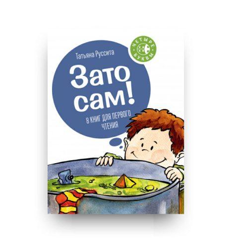 Зато сам! Набор книг для первого чтения - Татьяна Руссита