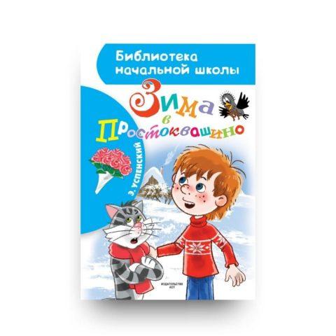 Книга Эдуарда Успенского Зима в Простоквашино обложка