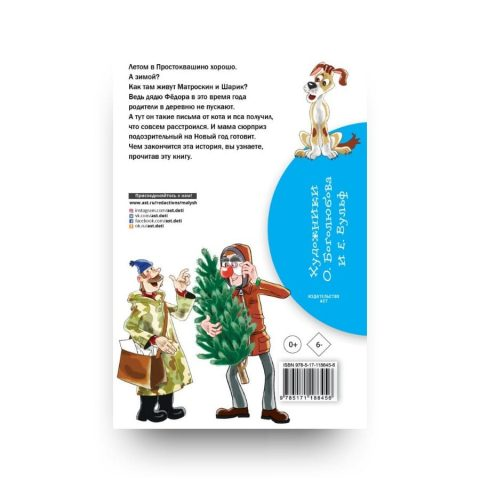 Книга Эдуарда Успенского Зима в Простоквашино обложка ретро