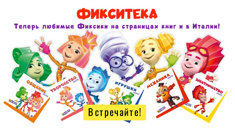 Книги Фиксики