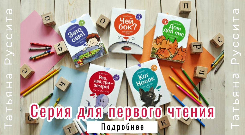 Наборы книг для первого чтения Татьяны Русситы
