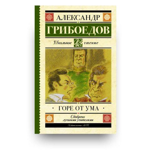 Libro L'ingegno porta guai - L'ingegno, che guaio! di Aleksandr Griboedov in Russo