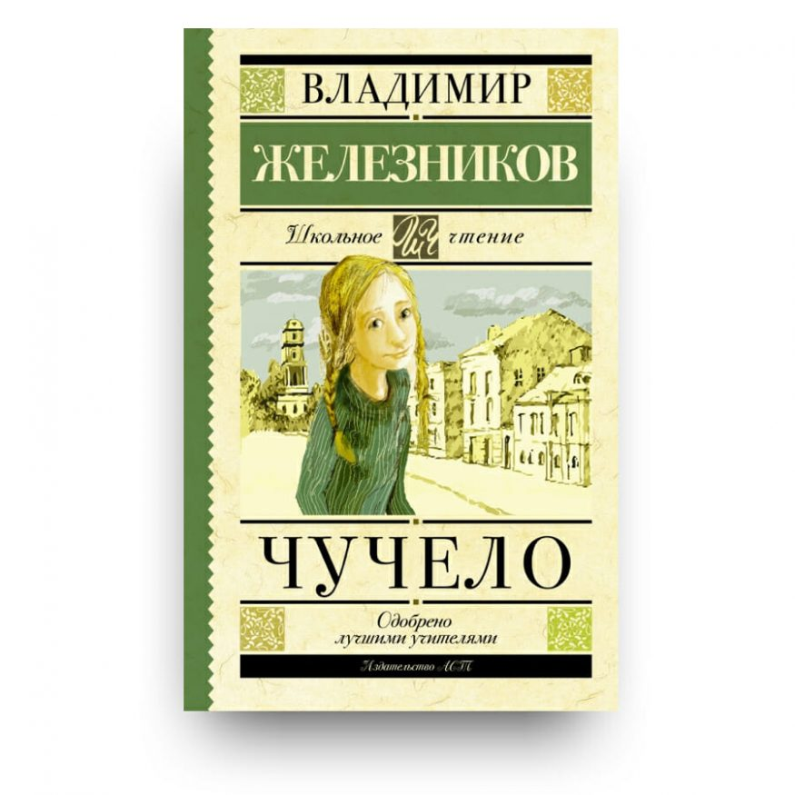 Libro Čučelo di Vladimir Železnikov in Russo