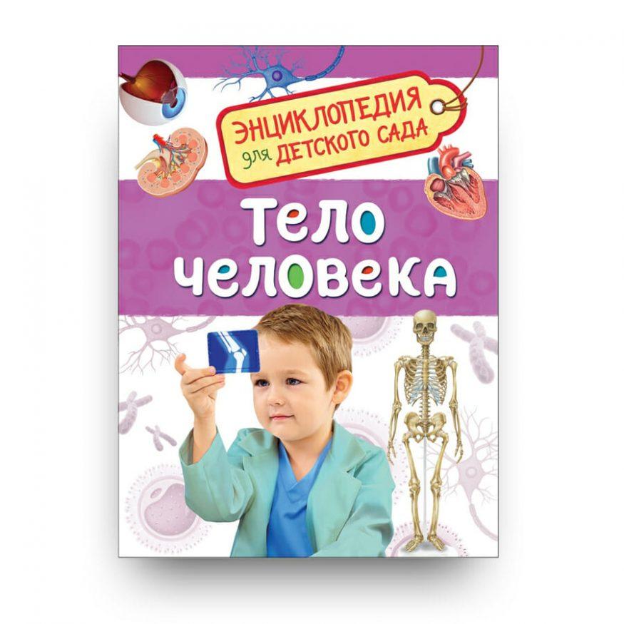 Libro del corpo umano per bambini in Russo