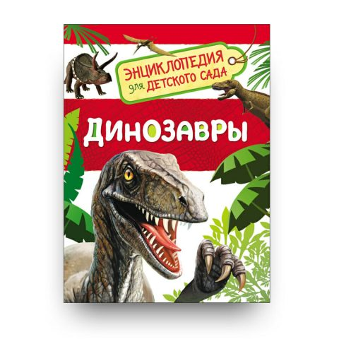 Enciclopedia per bambini Dinosauri in Russo