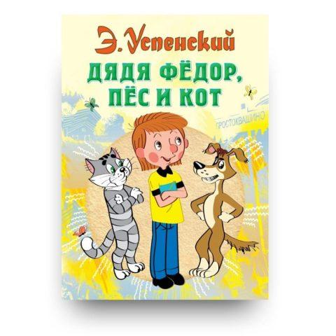 Книга  Эдуарда Успенского Дядя Федор, пёс и кот. Серия Всё самое лучшее у автора обложка