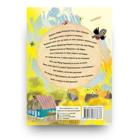 Книга  Эдуарда Успенского Дядя Федор, пёс и кот. Серия Всё самое лучшее у автора обложка ретро