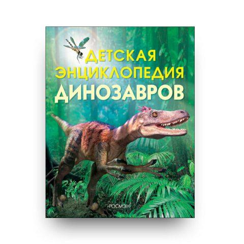 Enciclopedia dei dinosauri in lingua Russa