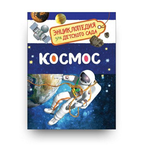 Книга Космос Энциклопедия для детского сада