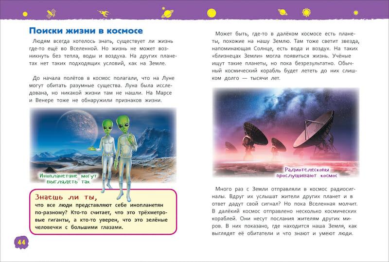 Книга Энциклопедия Космос иллюстрации 1