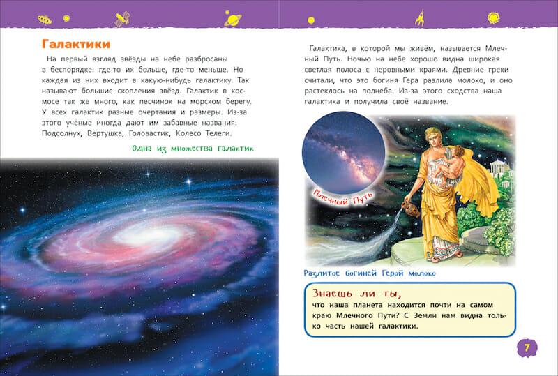 Книга Энциклопедия Космос иллюстрации 2