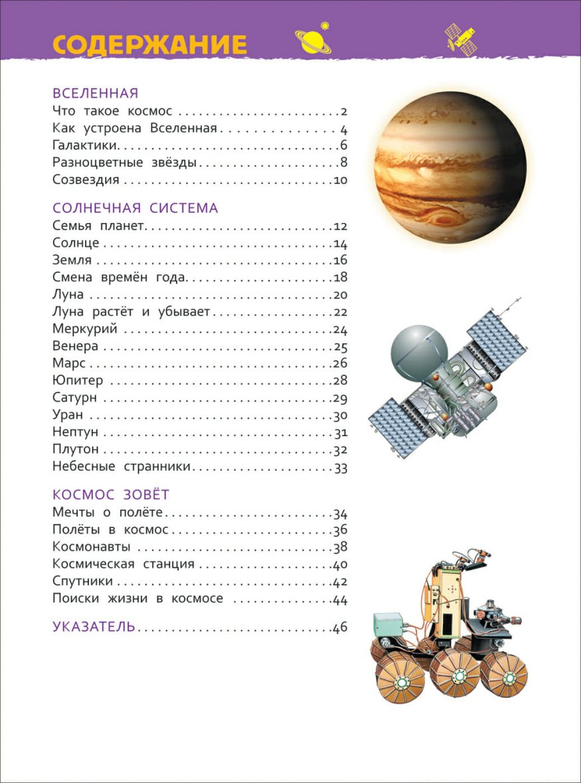 Книга Энциклопедия Космос содержание