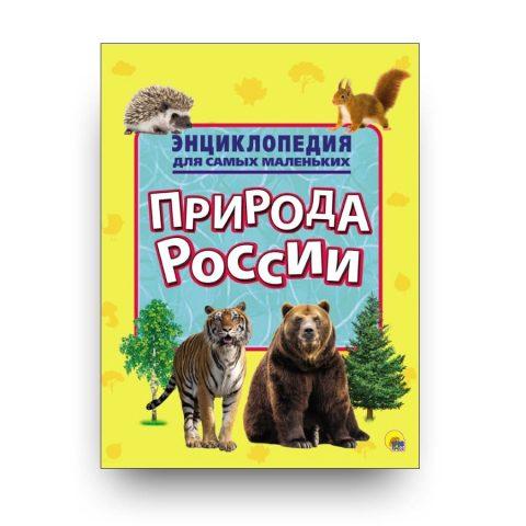 Книга Энциклопедия для самых маленьких. Природа России обложка